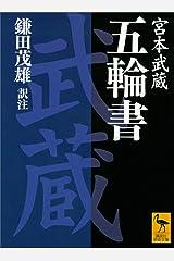 五輪書 (講談社学術文庫) Kindle版