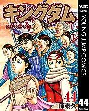表紙: キングダム 44 (ヤングジャンプコミックスDIGITAL) | 原泰久