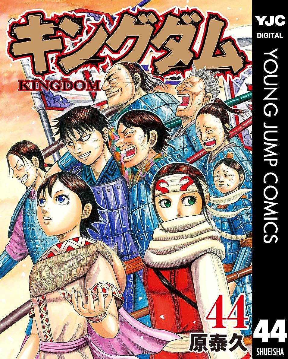 ドームアミューズメント興奮するキングダム 44 (ヤングジャンプコミックスDIGITAL)
