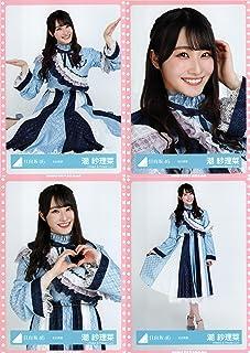 日向坂46 ランダム生写真 紅白衣装 4種コンプ 潮紗理菜