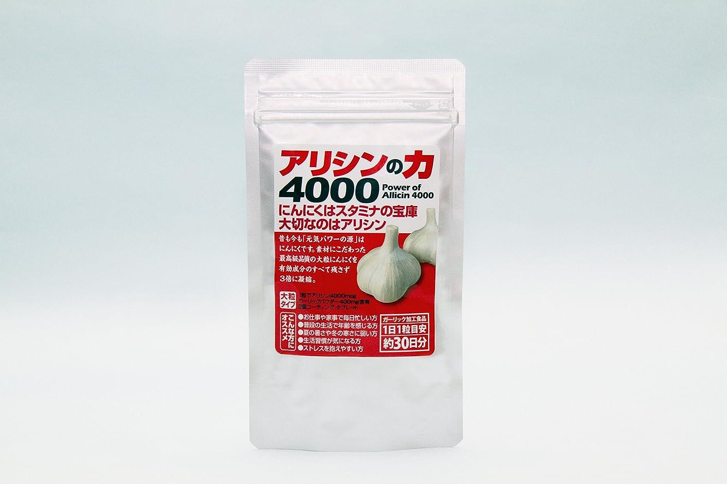 前にマニフェスト名前を作るガーリック加工食品 アリシンの力4000(30日分)30粒 にんにく