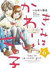 きみはかわいい女の子(6) (別冊フレンドコミックス)