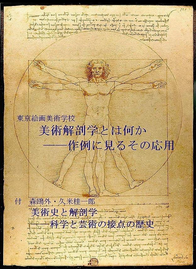 聖人社会強盗美術解剖学とは何か ――作例に見るその応用: 付 森 鴎外?久米桂一郎  美術史と解剖学 ――科学と芸術の接点の歴史