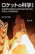 ロケットの科学 改訂版 創成期の仕組みから最新の民間技術まで、宇宙と人類の60年史 (サイエンス・アイ新書)