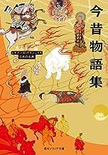 表紙: 今昔物語集 ビギナーズ・クラシックス 日本の古典 (角川ソフィア文庫) | 角川書店
