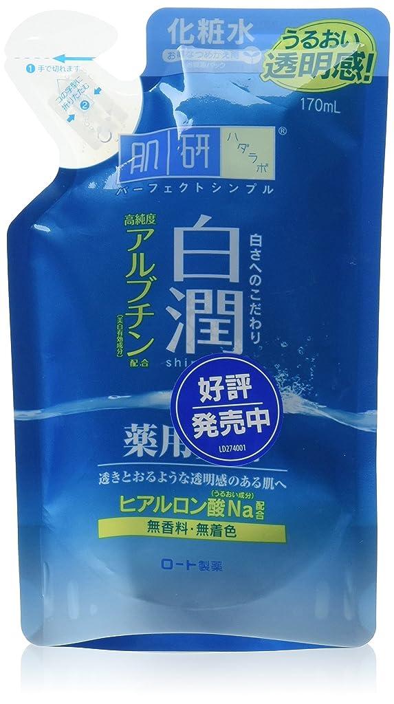 処方処方すみません肌ラボ 白潤 薬用美白化粧水 つめかえ用 170mL 【医薬部外品】