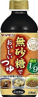 ヤマモリ 無砂糖でおいしいつゆ 500ml