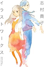 表紙: 志村貴子イラストワークス (ビームコミックス) | 志村 貴子