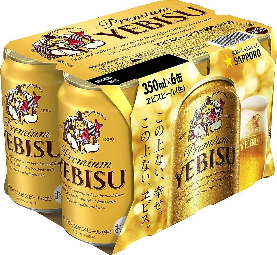 取得メッシュ有利ヱビスビール 350ml×6本