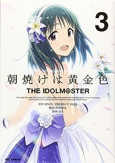 朝焼けは黄金色 THE IDOLM@STER (3) (3) (IDコミックス REXコミックス)