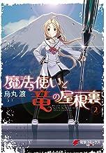 表紙: 魔法使いと竜の屋根裏(2) (電撃コミックスNEXT) | 烏丸 渡