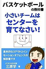 小さいチームはセンターを育てなさい: バスケットボール「3アウト2イン モーションオフェンス」のやり方 (バスケの大学) Kindle版