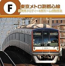 tokyo metro fukutoshin line