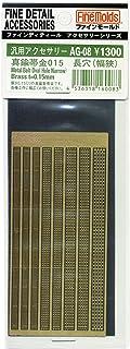 ファインモールド 真鍮帯金015 長穴 幅狭 模型用素材 AG08