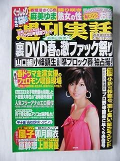 週刊実話 2009年 04月 16日号 [雑誌]