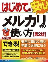 表紙: はじめてのメルカリの使い方[第2版] | 桑名由美