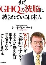 表紙: まだGHQの洗脳に縛られている日本人 | ケント・ギルバート