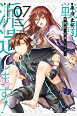 戦闘員、派遣します! 7 (MFコミックス アライブシリーズ) Kindle版