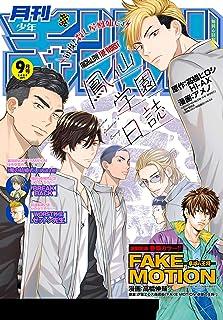 月刊少年チャンピオン2020年9月号 [雑誌]