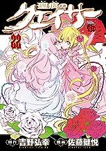 表紙: 聖痕のクェイサー 22 (チャンピオンREDコミックス) | 佐藤健悦
