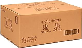 宮崎製糖 鬼黒 500g×20袋