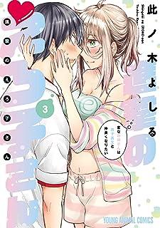 安くて良い不思議なお姉さんのエロコさんは高校生の男の子と仲良くしたい-3。買う