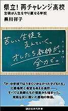 表紙: 県立! 再チャレンジ高校 生徒が人生をやり直せる学校 (講談社現代新書) | 黒川祥子