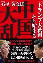 表紙: 「トランプ大統領」から始まる中国大乱 | 黄文雄