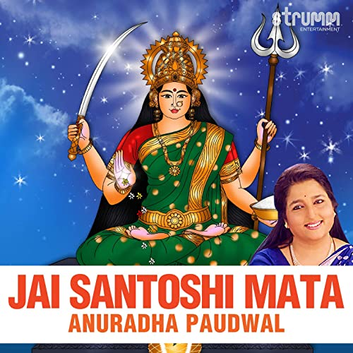 jai santoshi maa songs anuradha paudwal free download