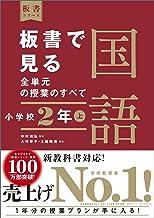表紙: 板書で見る全単元の授業のすべて 国語 小学校2年上 (板書シリーズ) 【電子版・DVD無しバージョン】 | 中村和宏