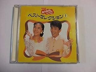 NHK「おかあさんといっしょ」~ベスト・セレクション1