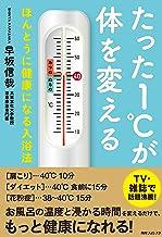 表紙: たった1℃が体を変える ほんとうに健康になる入浴法 角川フォレスタ | 早坂 信哉