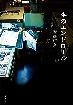 表紙: 本のエンドロール | 安藤祐介