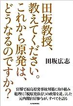 表紙: 田坂教授、教えてください。これから原発は、どうなるのですか? | 田坂 広志