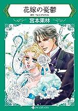 花嫁の憂鬱 (ハーレクインコミックス)