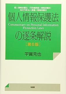 個人情報保護法の逐条解説--個人情報保護法・行政機関個人情報保護法・独立行政法人等個人情報保護法 第6版