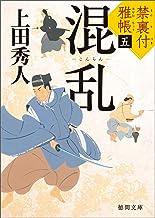 表紙: 禁裏付雅帳 五 混乱 (徳間文庫) | 上田秀人