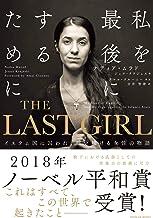 表紙: THE LAST GIRLーイスラム国に囚われ、闘い続ける女性の物語― | ナディア ムラド