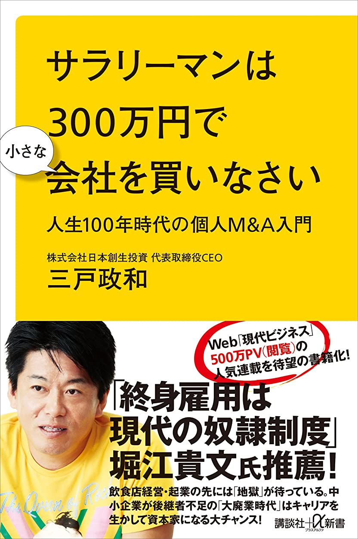 つぶやきチャンピオン軌道サラリーマンは300万円で小さな会社を買いなさい 人生100年時代の個人M&A入門 (講談社+α新書)