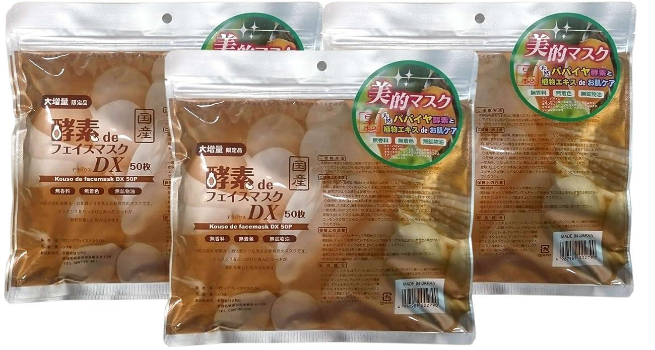 販売員貞バッチSPC 酵素deフェイスマスクDX 50枚 ×3袋セット