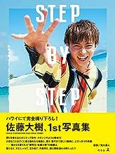 表紙: STEP BY STEP 【通常版】 (幻冬舎単行本) | 佐藤大樹