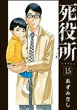 表紙: 死役所 15巻: バンチコミックス   あずみきし