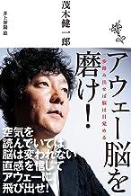 表紙: アウェー脳を磨け! | 茂木健一郎