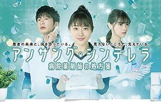 【Amazon.co.jp限定】アンサング・シンデレラ 病院薬剤師の処方箋 DVD-BOX(メインビジュアルB6クリアファイル付)