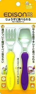 エジソン フォーク&スプーン エジソンのフォーク&スプーン イエロー・紫(1.5歳から対象) じょうずに食べられる工夫がいっぱい