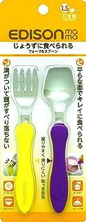 EDISON 餐叉与餐勺 黄色・紫色
