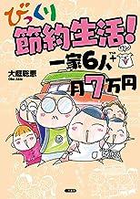 表紙: びっくり節約生活! 一家6人+1月7万円   大庭 聡恵