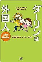 表紙: ダーリンは外国人 with BABY (コミックエッセイ) | 小栗 左多里