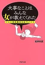 表紙: ソニー元社員のひみつノート 大事なことはみんな女が教えてくれた (PHP文庫)   松井 政就