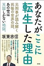 表紙: あなたがここに転生した理由 (青林堂ビジュアル) | 坂東忠信